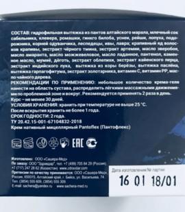 Пантофлекс крем для суставов купить в Воронеже