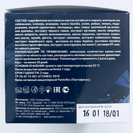 Купить Пантофлекс для суставов в Ленинском