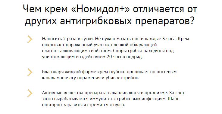 Купить Nomidol (Номидол) от грибка в Харькове