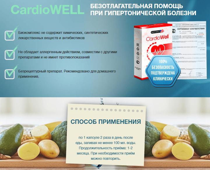 Капсулы от гипертонии CardioWell (КардиоВелл)