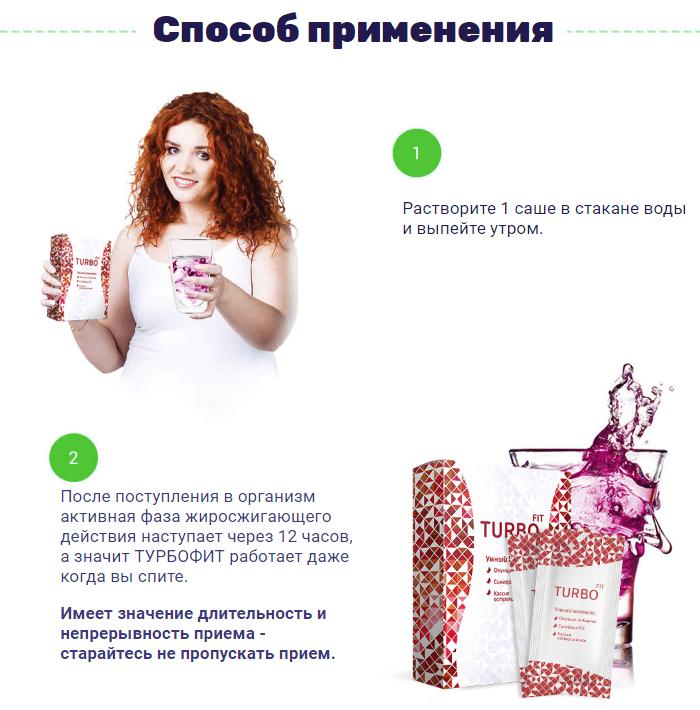 TurboFit средство для похудения купить в Рузаевке