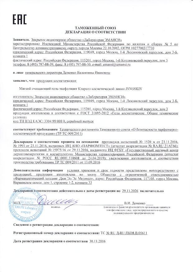 сертификат клареол
