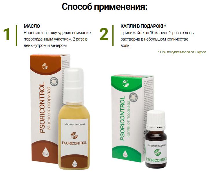 PsoriControl - от псориаза в Кемерово