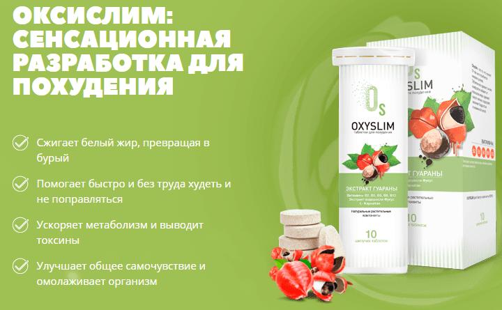 OxySlim для похудения в Нефтекамске