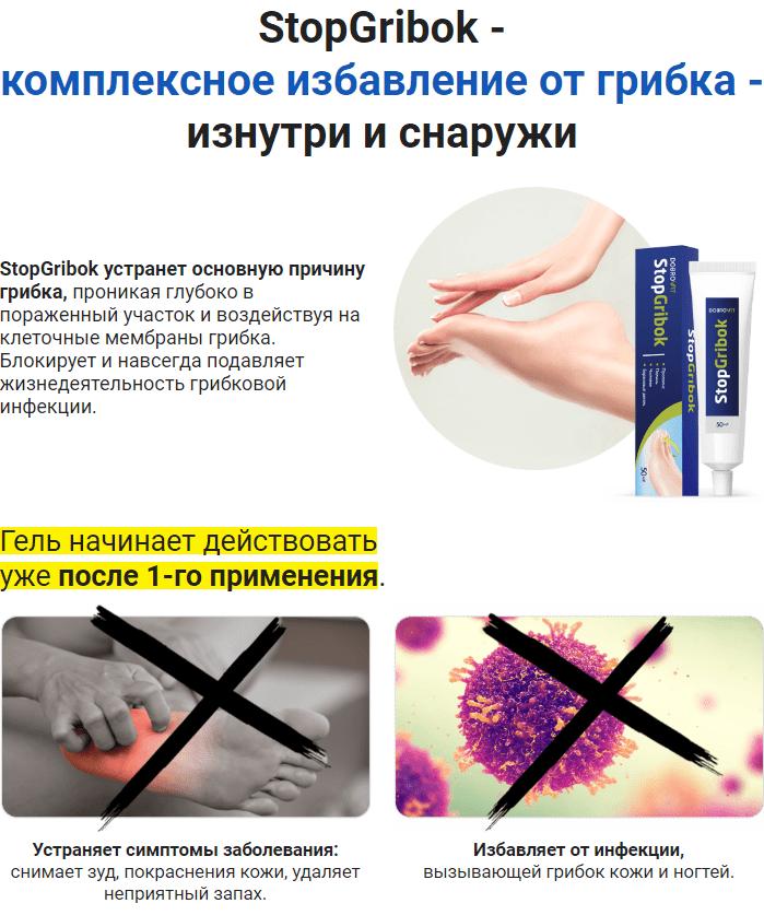 StopGribok от грибка в Нижневартовске