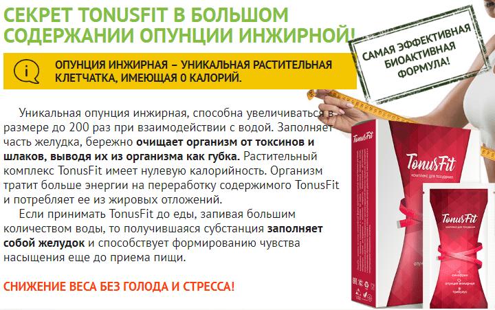 TonusFit комплекс для похудения в Красногорске