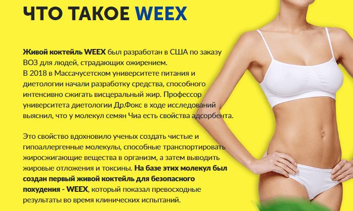 weex средство для похудения отзывы иркутск